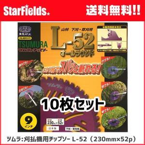 チップソー ツムラ L-52 230mm×52p 10枚セット 山林 下刈 草刈用|star-fields