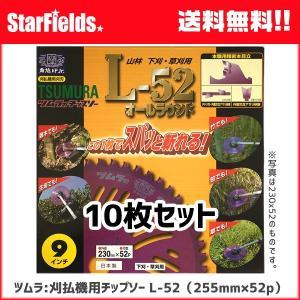 チップソー ツムラ L-52 255mm×52p 10枚セット 山林 下刈 草刈用|star-fields
