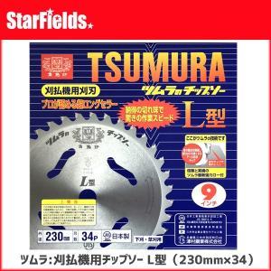チップソー ツムラ L型 230mm×34p 下刈 草刈用|star-fields