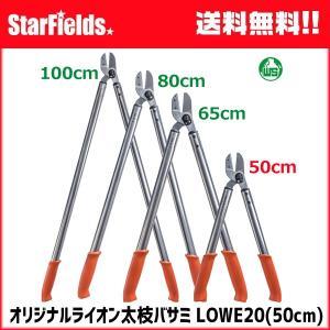 枝打 剪定 ライオン 太枝バサミ LOWE E20-050 ドイツ製 50cm|star-fields