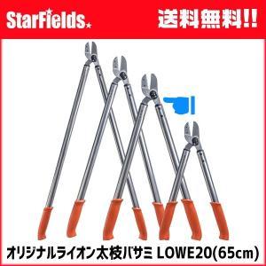 枝打 剪定 ライオン 太枝バサミ LOWE E20-065 ドイツ製 65cm|star-fields