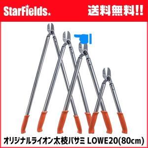 枝打 剪定 ライオン 太枝バサミ LOWE E20-080 ドイツ製 80cm|star-fields