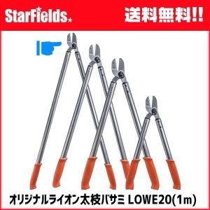 枝打 剪定 ライオン 太枝バサミ LOWE E20-100 ドイツ製 100cm|star-fields