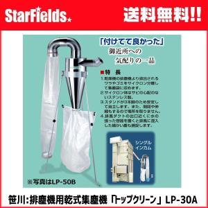 笹川農機:排塵機用乾式集塵機 トップクリーン LP-30A【メーカー直送/代引き不可商品】|star-fields