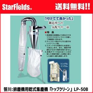 笹川農機:排塵機用乾式集塵機 トップクリーン LP-50B【メーカー直送/代引き不可商品】|star-fields