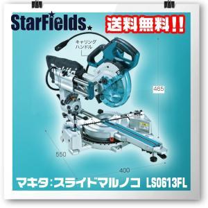 マキタ 165mm スライドマルノコ  LS0613FL|star-fields