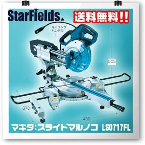 マキタ 190mm スライドマルノコ  LS0717FL|star-fields