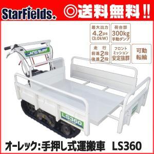 運搬車 オーレック:農業用運搬車「LAND SURF」 LS360|star-fields
