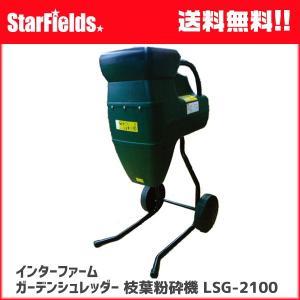 インターファーム:ガーデンシュレッダー 枝葉粉砕機 LSG2100|star-fields