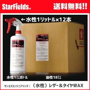 艶出し サンエスエンジニアリング: 自動車内外装艶出し剤(水性)「レザー&タイヤWAX」1リットル×12本【代引き不可】|star-fields