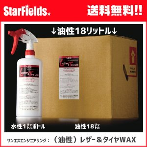 艶出し サンエスエンジニアリング: 自動車内外装艶出し剤(油性) レザー&タイヤWAX 18リットル 代引き不可|star-fields