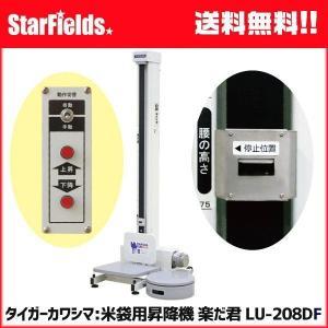 米袋用昇降機 タイガーカワシマ 楽だ君 LU-208DF|star-fields