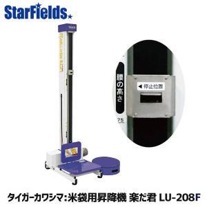 米袋用昇降機 タイガーカワシマ 楽だ君 LU-208F|star-fields