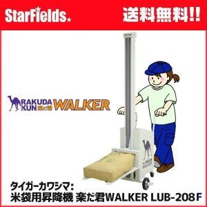 米袋用昇降機:タイガーカワシマ 楽だ君ウォーカー LUB-208F  代引き不可商品|star-fields