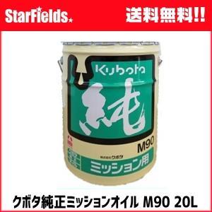 クボタ純オイル ミッションオイル M90 20L ギヤオイル star-fields