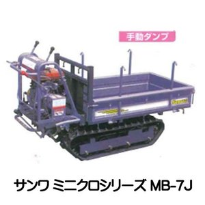 運搬車 サンワ:農業用運搬車「ミニクロ」 MB-7G 運搬機|star-fields