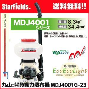 丸山製作所:背負動力散布機 MDJ4001G-23|star-fields
