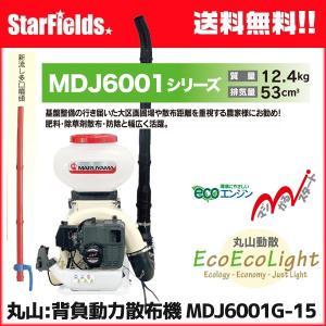 丸山製作所:背負動力散布機 MDJ6001G-15|star-fields