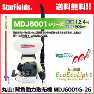 丸山製作所:背負動力散布機 MDJ6001G-26|star-fields