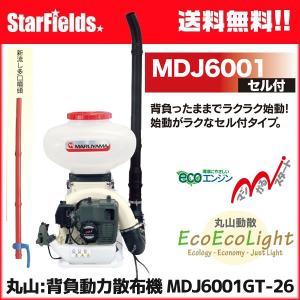 丸山製作所:背負動力散布機 MDJ6001GT-26|star-fields
