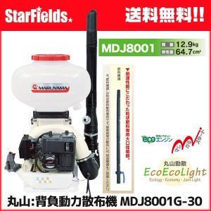 丸山製作所:背負動力散布機 MDJ8001G-30|star-fields