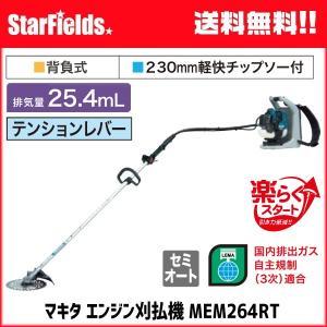 草刈機 刈払機 マキタ エンジン刈払機 MEM264RT(背負式/230mm軽快チップソー付)|star-fields