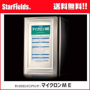 サンエスエンジニアリング:マイクロ油分散・中和&洗浄剤「マイクロンME」18リットル【代引き不可】|star-fields