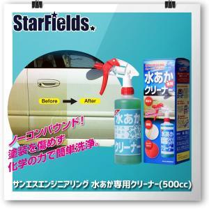 サンエスエンジニアリング 【即出荷】 水あか専用 クリーナー (500cc) 車 カーケア|star-fields