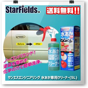 サンエスエンジニアリング 水あか専用クリーナー(5L)|star-fields