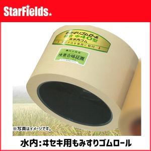 水内 もみすりゴムロール ヰセキ 異径 大25 もみすりロール  mizuuchi|star-fields