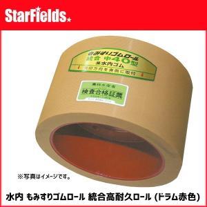 水内 もみすりゴムロール 統合小30 高耐久ロール ドラム赤色 もみすりロール  mizuuchi|star-fields
