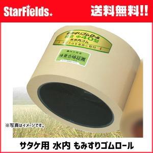 水内 もみすりゴムロール サタケ 80 通常ロール ドラム紺色 もみすりロール  mizuuchi|star-fields