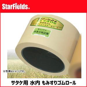 水内 もみすりゴムロール サタケ 異径 小40 もみすりロール  mizuuchi|star-fields