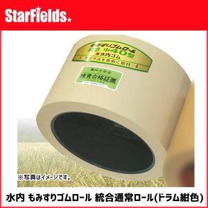 水内 もみすりゴムロール 統合中30 通常ロール ドラム紺色 もみすりロール  mizuuchi|star-fields