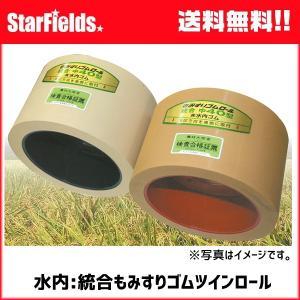 水内 もみすりゴムロール 統合中50 ツインロールセット もみすりロール  mizuuchi|star-fields