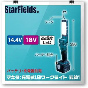 マキタ:充電式LEDワークライト(バッテリ・充電器別売) ML801|star-fields