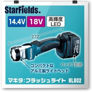 マキタ:充電式LEDフラッシュライト 懐中電灯(バッテリ・充電器別売) ML802|star-fields
