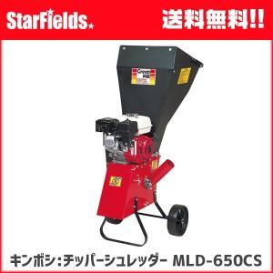 粉砕機 キンボシ:園芸用エンジン式粉砕機「チッパーシュレッダー」 MLD-650CS|star-fields