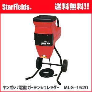 キンボシ:電動ガーデンシュレッダー(グリーンミルQuiet3) MLG-1520 園芸用粉砕機|star-fields