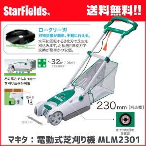 芝刈機 マキタ:電動式芝刈機 MLM2301 電動/芝刈り機/草刈機/草刈り機|star-fields