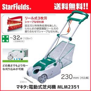芝刈機 マキタ芝刈機 MLM2351 電動/芝刈り機/草刈機/草刈り機|star-fields