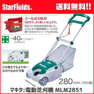 マキタ 電動芝刈機 MLM2851 電動/芝刈り機/草刈機/草刈り機|star-fields