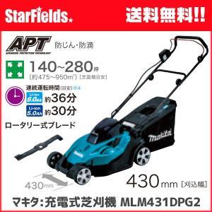 マキタ:充電式芝刈機 MLM431DPG2 電動/芝刈り機/草刈機/草刈り機|star-fields