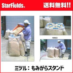 もみがらスタンド 着脱簡単!専用パッカー付 4袋用|star-fields