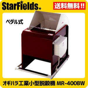 オギハラ:小型脱穀機(ペダル式) MR-400BW ※代引き不可※|star-fields