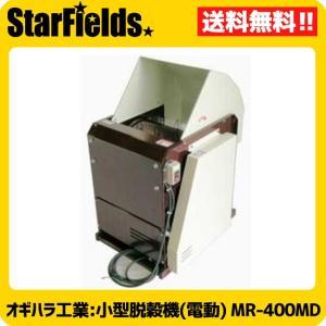 オギハラ:小型脱穀機(モーター式) MR-400MD ※代引き不可※|star-fields