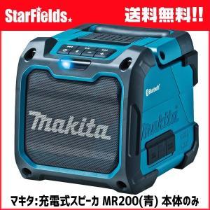 マキタ 充電式スピーカー MR200 青 充電器 バッテリー別売 防塵 防水|star-fields