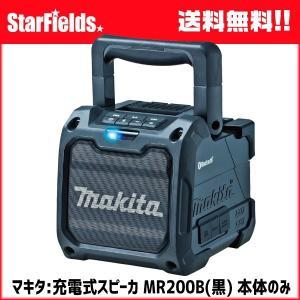 マキタ 充電式スピーカー MR200B 黒 充電器 バッテリー別売 防塵 防水|star-fields