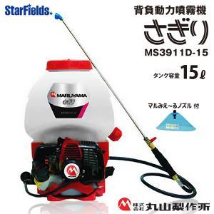 丸山製作所:背負動力噴霧機 スーパーさぎり MS3900D-15|star-fields