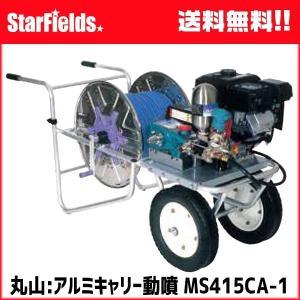 丸山製作所:アルミキャリー動噴 MS415CA-1|star-fields